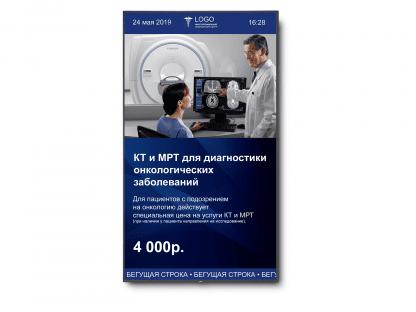 Информационный экран для медицинского центра