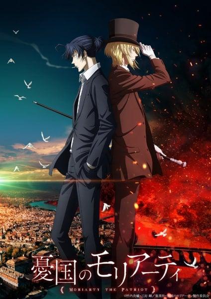 Yuukoku no Moriarty 2nd Season มอริอาร์ตี้ผู้รักชาติ ภาค2