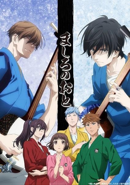 Mashiro no Oto พิศุทธ์เสียงสำเนียงสวรรค์