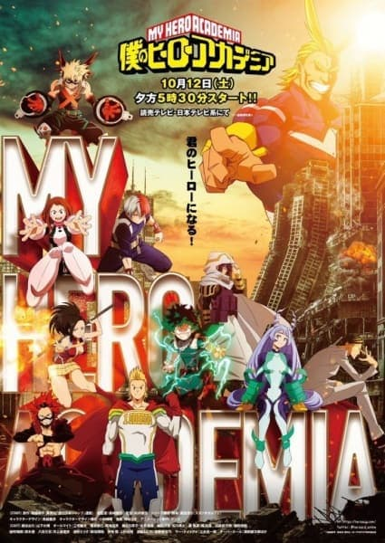 My Hero Academia 4 มายฮีโร่ อคาเดเมีย ภาค4