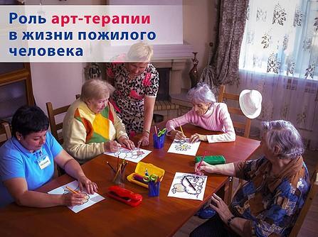 Анимационные методики для пожилых дом престарелых