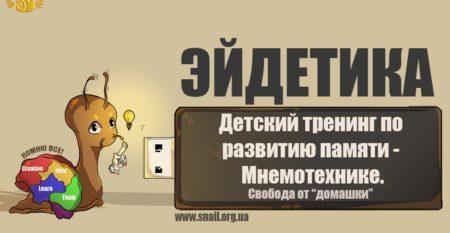 snail.org.ua_эйдетика_2019_Улитка_02