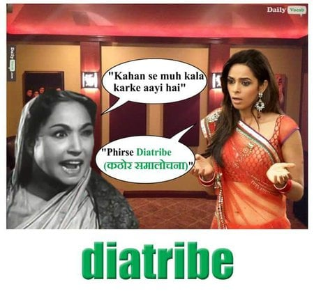 Diatribe English Hindi Meaning