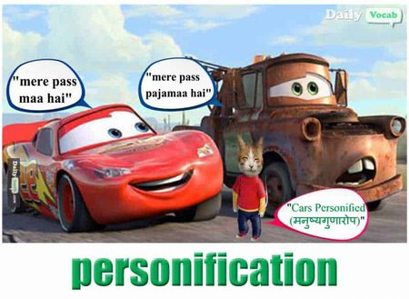 personification English Hindi meaning