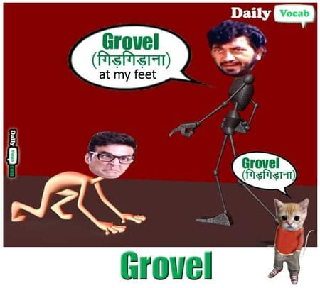 grovel meaning in Hindi