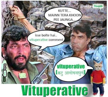 vituperative meaning in Hindi