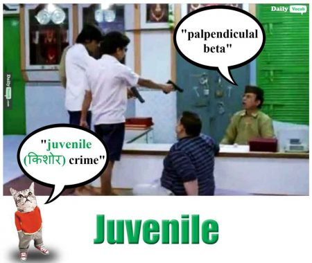 Juvenile meaning in Hindi