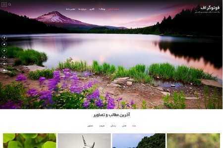 قالب وبلاگی وردپرس Photograph فارسی
