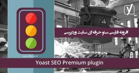 Yoast SEO WP - افزونه فارسی سئو وردپرس Yoast SEO Premium نسخه 10.1.1
