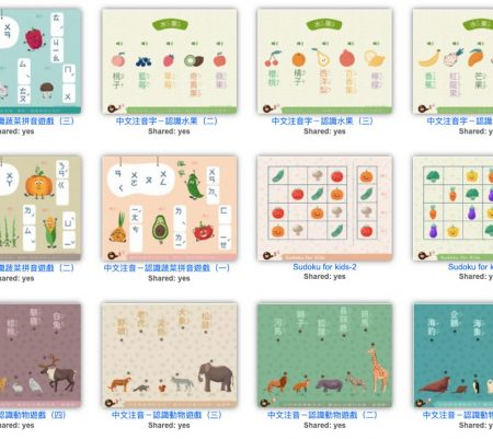 (分享)自製線上互動遊戲 網站 - 23 個中文遊戲分享