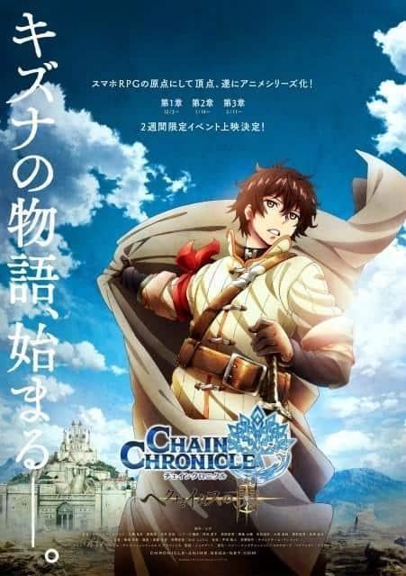 Chain Chronicle : Haecceitas no Hikari Movie