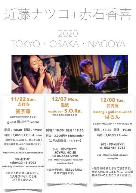 近藤ナツコ+赤石香喜