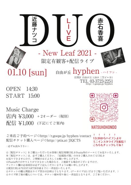 近藤ナツコ+赤石香喜 DUO -New Leaf 2021-