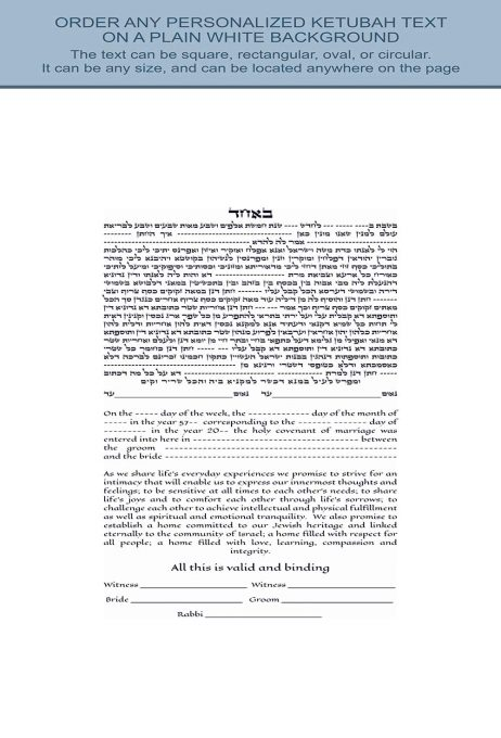 GK-33c Simple Text Only Ketubah RECTANGULAR TEXT