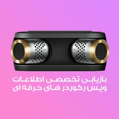 ریکاوری ویس رکوردر Voice Recorder ریکاوری ویس رکوردر voice recorder ریکاوری ویس رکوردر Voice Recorder