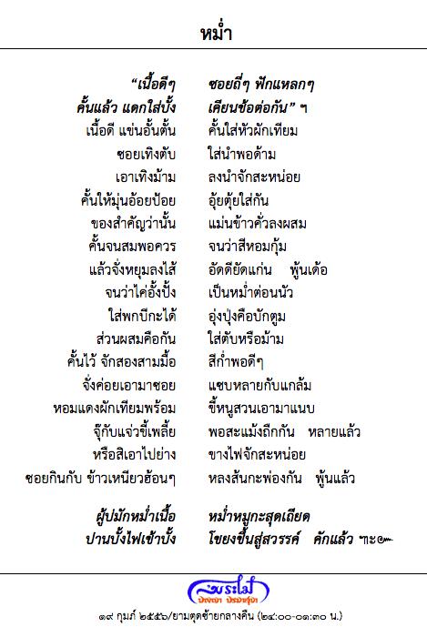 eshann11_praya