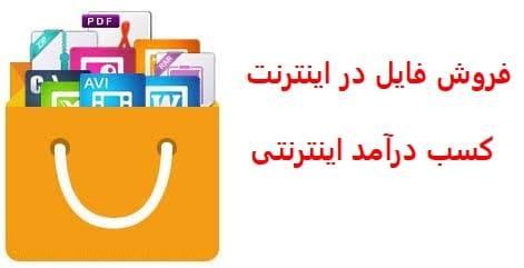 foroshefile کسب درآمد از فروش فایل کسب درآمد اینترنتی