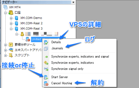 MT4VPS操作方法