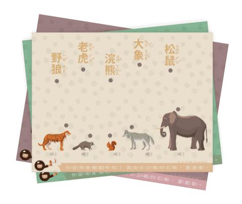 中文注音字遊戲-動物篇