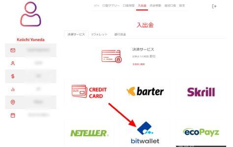 Tradeview入金画面のbitwallet