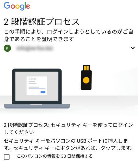 Googleセキュリティキーでログイン
