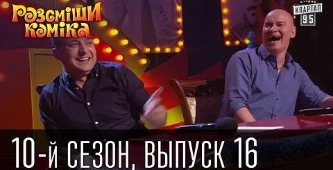 Рассмеши комика - 10-й сезон - 2016 - 16 выпуск   юмор шоу