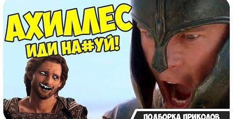 АХИЛЕС ПРИКОЛ   смешные видео приколы   юмор   приколы года