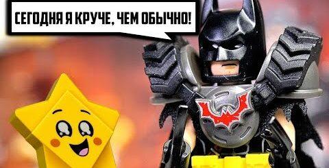 Лего Фильм 2 Боевой Бэтмен и Железная борода 70836 Обзор