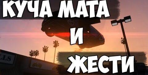 КУЧА МАТА И ЖЕСТИ [ Grand Theft Auto V ]