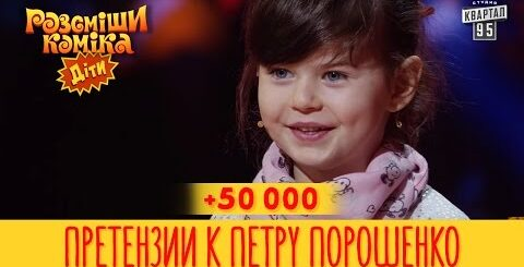 +50 000 - Претензии к Петру Порошенко | Рассмеши Комика Дети, новые приколы