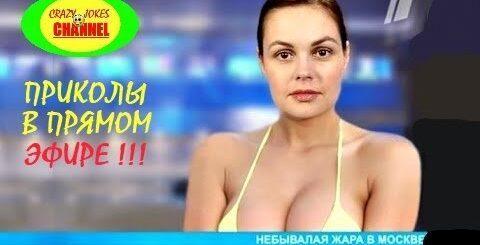 ★ ПРИКОЛЫ НА ТВ В ПРЯМОМ ЭФИРЕ  # 6 !!! ★ JOKES LIVE ON TV # 6 !!!