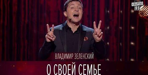 Владимир Зеленский о своей семье   Новый сезон Вечернего Киева 2016