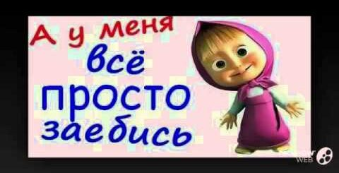Маша И Медведь Приколы-101-SKAZKAmasha -Слайд шоу