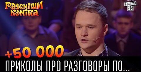 +50 000 - Приколы про разговоры по телефону. | Рассмеши комика 2016