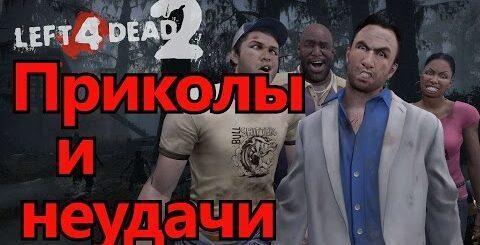 Left 4 Dead 2: Приколы и Фейлы