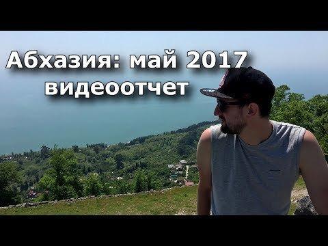 Абхазия:май 2017 видеоотчёт