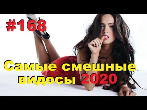 ЛУЧШИЕ ПРИКОЛЫ 2020 Апрель #168 Ржач до слез, угар, приколы - ПРИКОЛЮХА ХАХАХА
