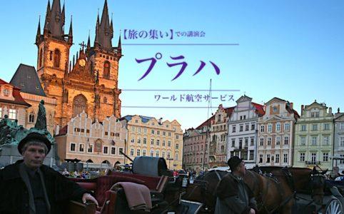 プラハの街の画像