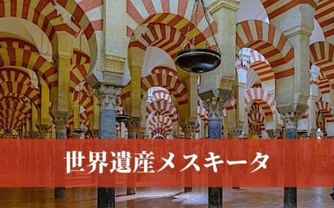 コルドバのメスキータのアイキャッチ画像
