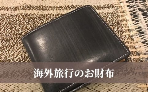 海外旅行のお財布のアイキャッチ画像