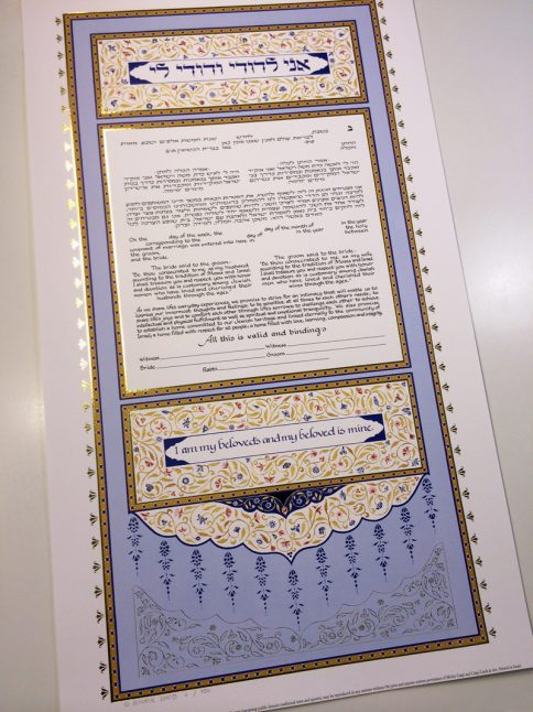 Persian Tapestry Ketubah by Mickie Caspi with Egalitarian text for Reform Jewish Wedding