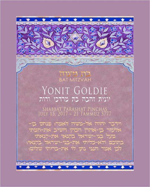 Personalized Bat Mitzvah Parasha Certificate