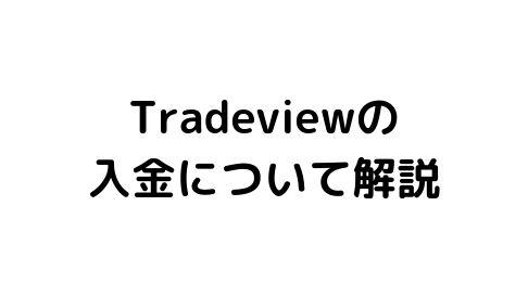Tradeviewの入金について解説