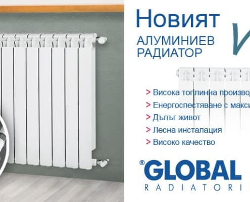 Алуминиеви радиатори Global VOX EXTRA