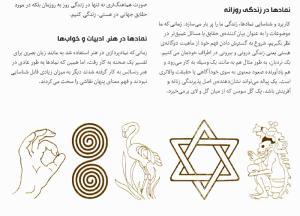 دایره المعارف نمادها1