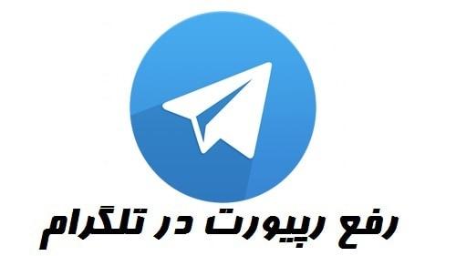 telegram report new رفع ريپورت تلگرام آموزش تصویری
