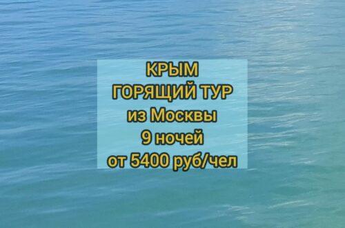 Крым горящий тур