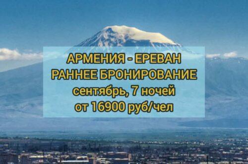 Туры в Армению раннее бронирование
