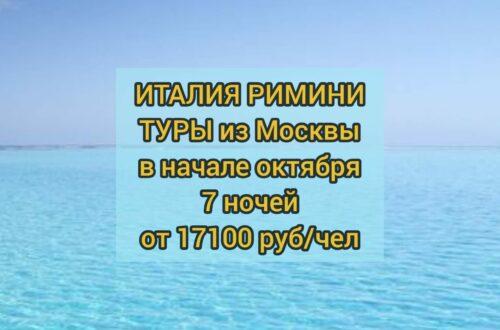 Туры в Римини из Москвы