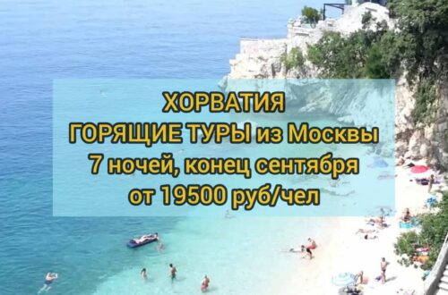 Туры в Хорватию из Москвы